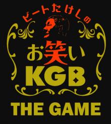 Logo-OwaraiKGB_TheGame
