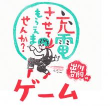 充電ゲームロゴ_日本語